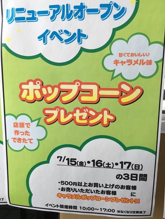 ブックオフ・お宝大陸 倉敷笹沖のリニューアルオープン キャラメルポップコーンイベント