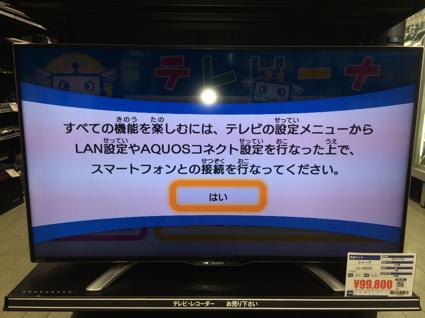 リオ五輪に向けて、テレビの買い替えを検討しませんか?