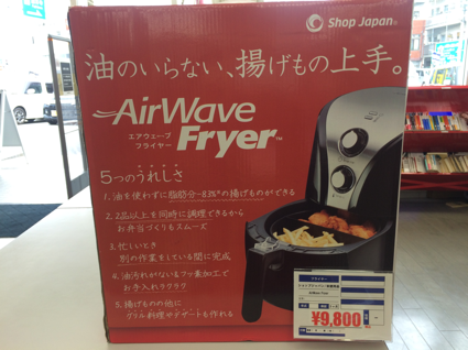 ショップジャパンのAirWaveFryer 未使用品