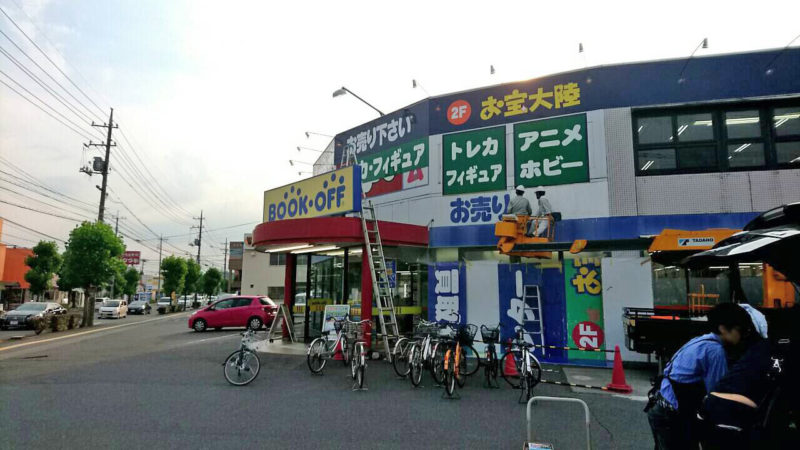 ブックオフ・お宝大陸倉敷笹沖店リニューアル工事中!