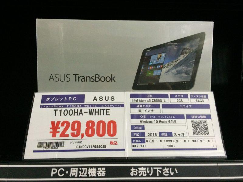 10.1型のタブレット 【ASUS T100HA】