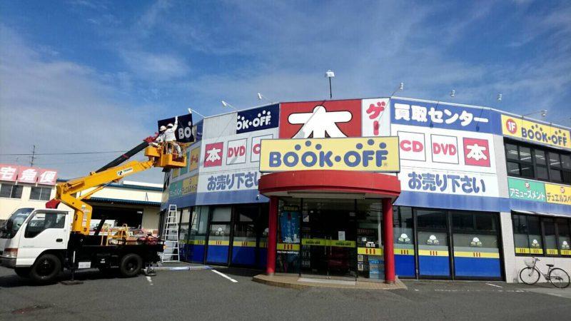 お宝倉敷笹沖店リニューアル工事始まりました