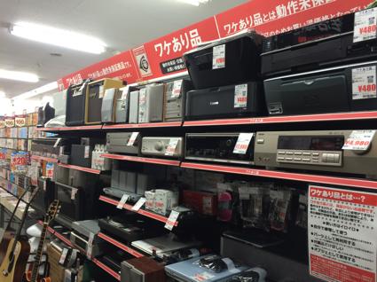 ブックオフ藤井寺インター店ではワケあり品コーナーを展開しています!