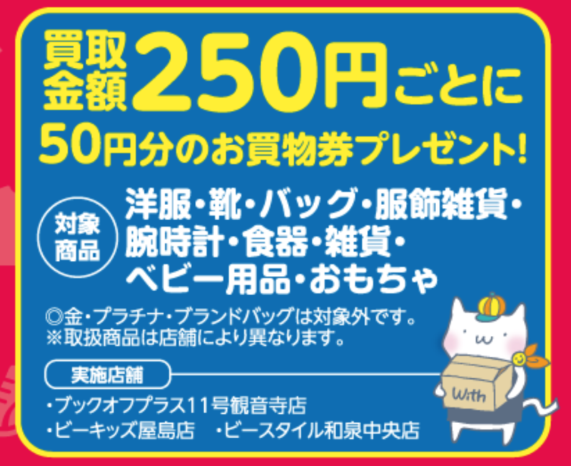 大買取祭  8/25(木)~9/4(日)  ビーキッズ屋島店 ブックオフプラス11号観音寺でも開催中です!