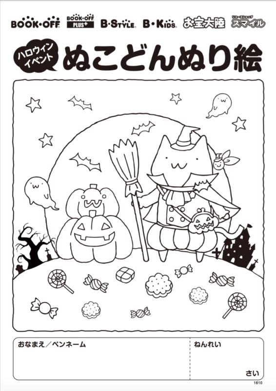 10/21(金)~26(水)ハロウィンイベント ぬり絵フェスティバル開催中!