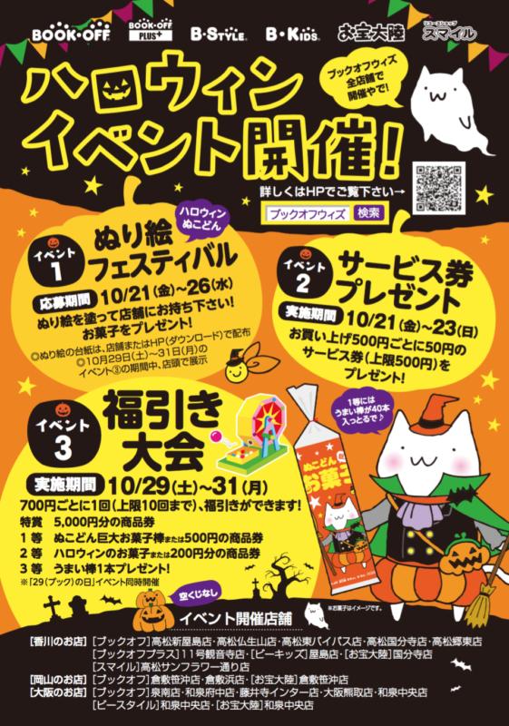 10/21(金)~23(日)ハロウィンイベント 第2弾 サービス券プレゼント開催中!