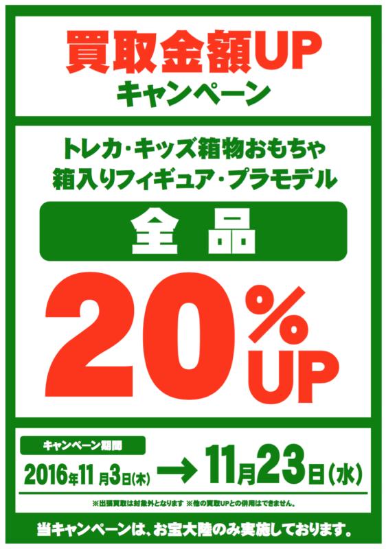 11/3(木)~23(水)の期間、買取金額20%UP!! お宝大陸和泉中央店