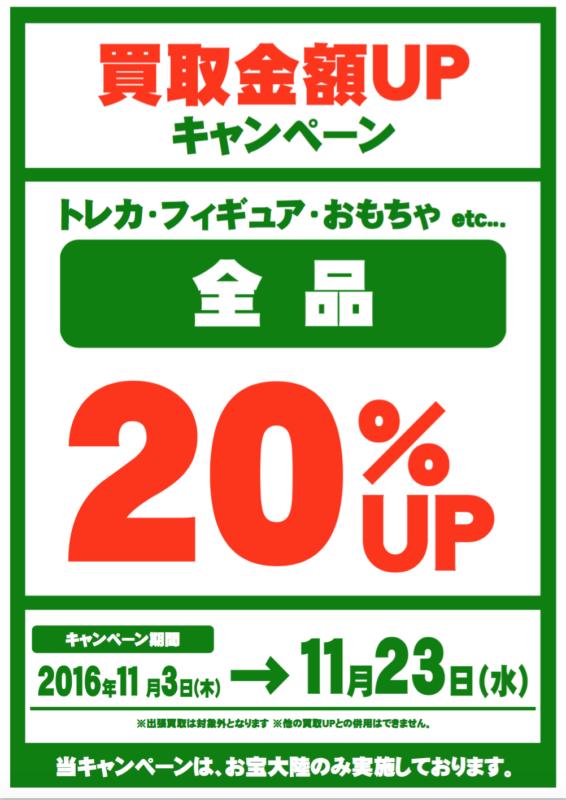 11/3(木)~23(水)の期間、買取金額20%UP!! お宝大陸国分寺店