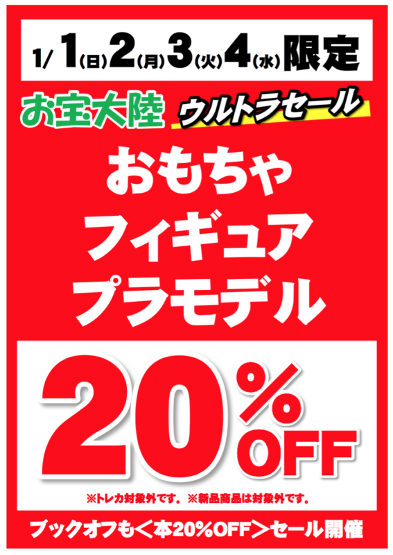 お宝大陸和泉中央店 ウルトラセール!!