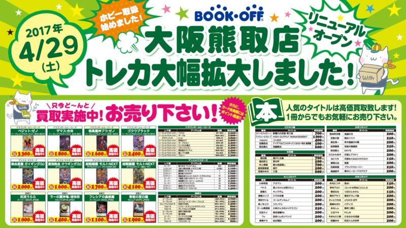 4月29日(土) ブックオフ大阪熊取店 トレカコーナー大幅拡大、リニューアルします!