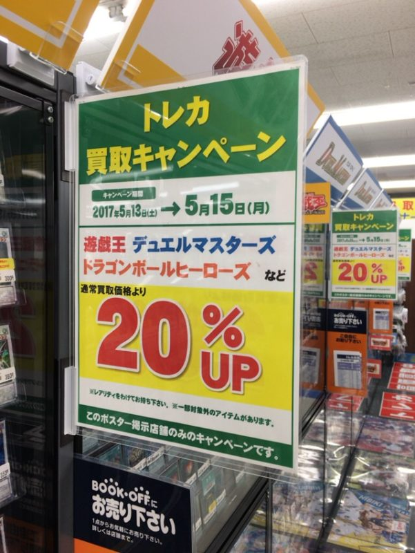 ★ブックオフ新屋島店★トレカ買取金額20%UPキャンペーン 5/13(土)〜14(日)