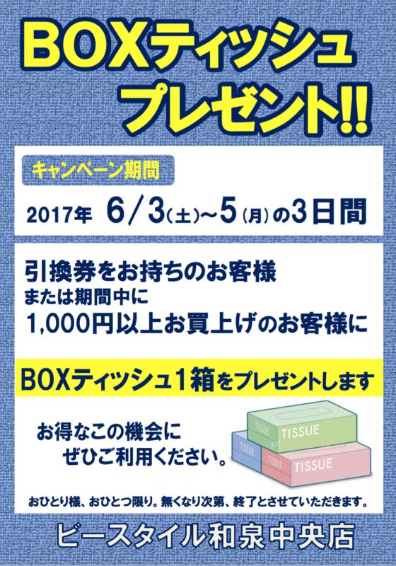 6月3日(土)〜6月5日(月) ビースタイル和泉中央店 BOXティッシュイベント!