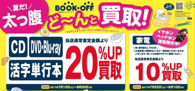 ブックオフウィズのお得な買取キャンペーンは8月20日(日)まで!!