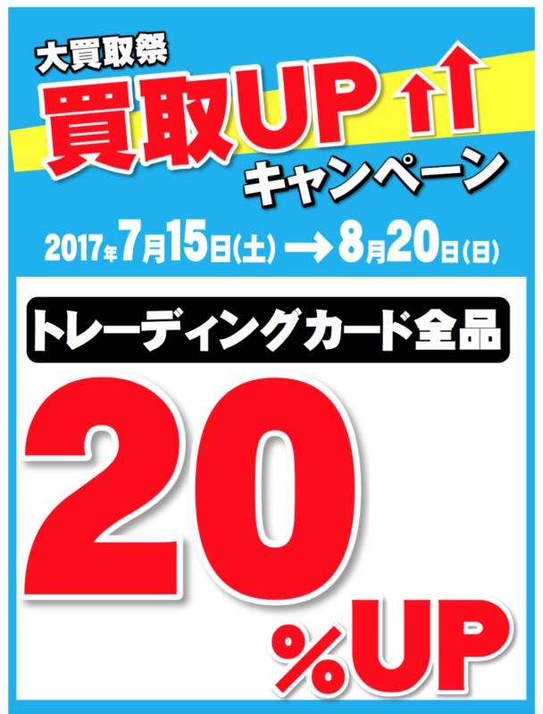 ★7月15日(土)~8月20日(日) お宝大陸全店 大買取祭!! トレーディングカード全品   買取20%UPです!