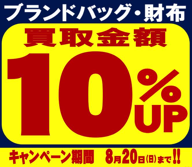 ブランドバッグ、ブランドバッグの買取10%UPを行っております♪
