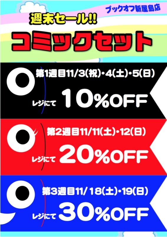 【セットコミック】30%OFF ブックオフ新屋島店 11月18日(土)・19日(日)