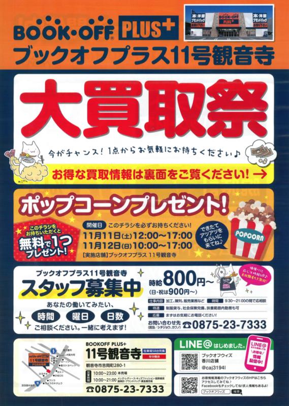 【大買取祭】ブックオフプラス11号観音寺店 11月11日(土)~11月30日(木)
