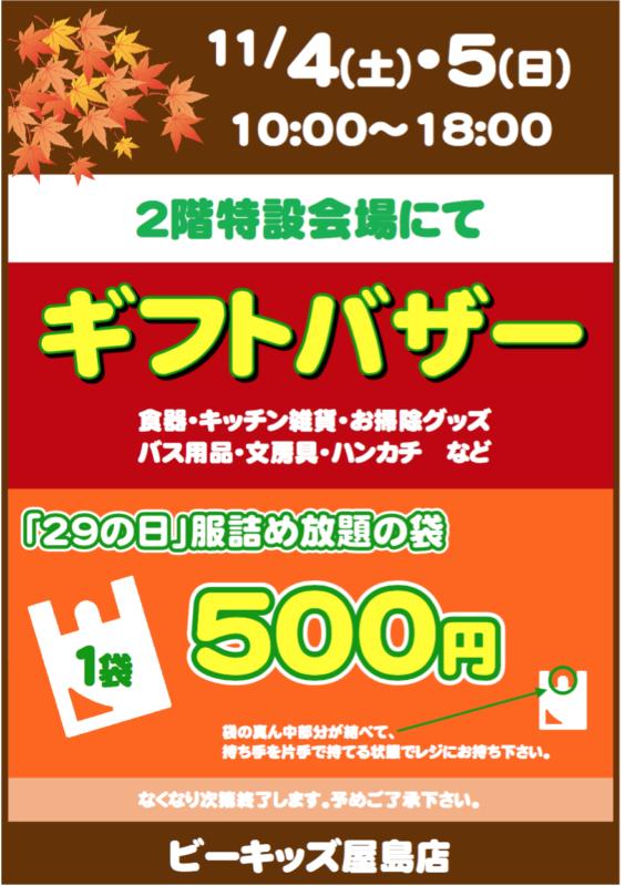 【ギフトバザー】 ビーキッズ屋島店 11月4日(土)~11月5日(日)