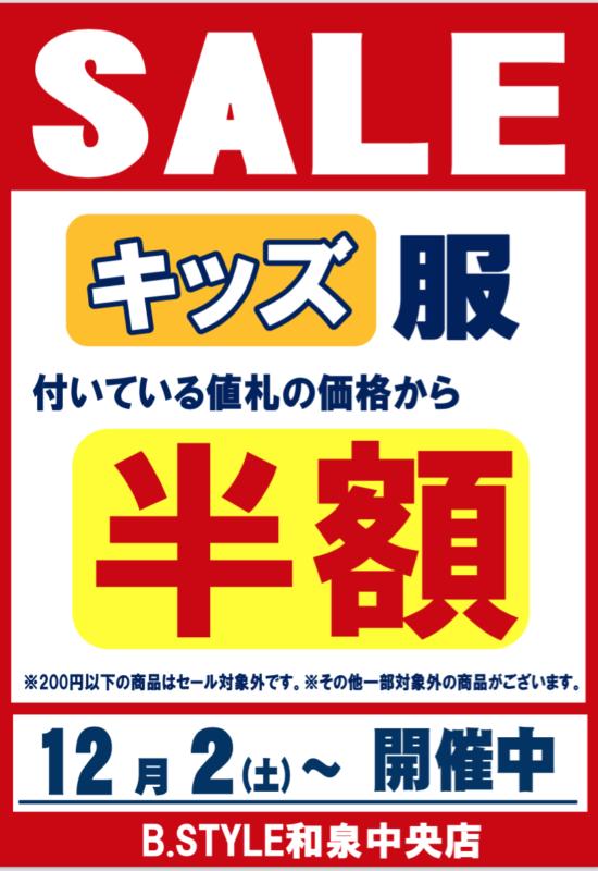 12月2(土)~ 【キッズ冬服】半額セール! ビースタイル和泉中央店