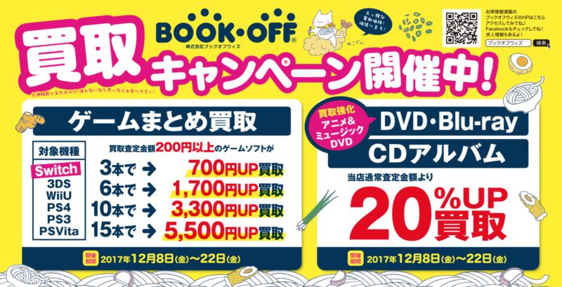 CD・DVD・ゲーム買取キャンペーン! ★12月8日(金)~12月22日(金)まで