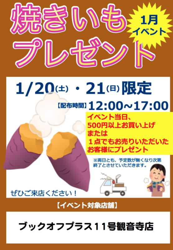 ★1月20日(土)・21日(日) ブックオフプラス11号観音寺店 焼き芋プレゼント!