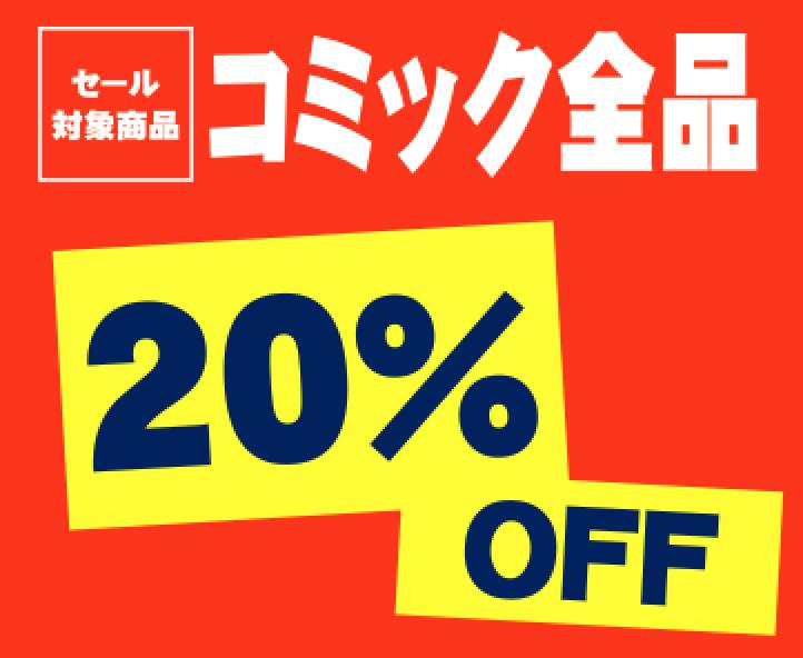 4月14日(土) 15日(日) 2日間限定 ブックオフ倉敷浜店【コミック全品20%OFF】