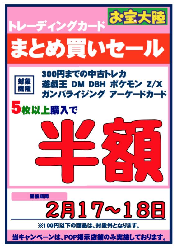 2月17日(土)~18日(日) お宝大陸和泉中央店【まとめ買いセール】