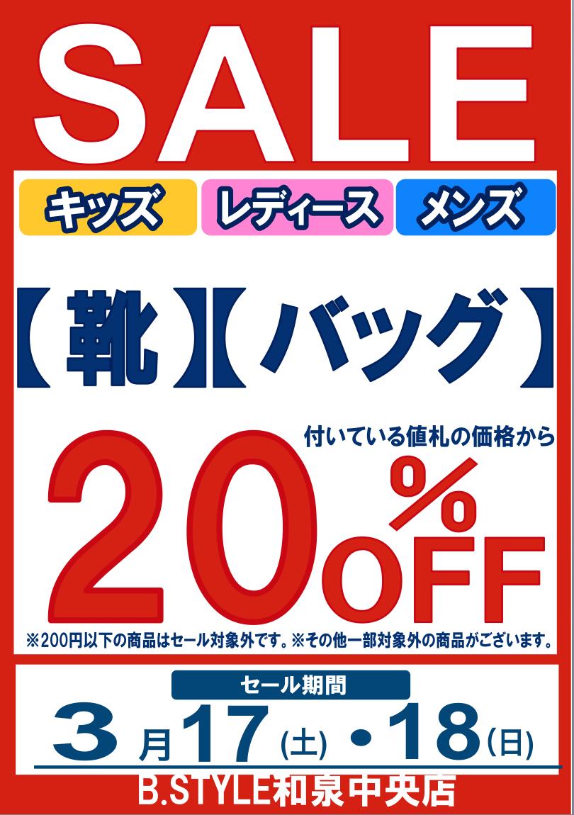 3月17日(土)~18日(日) ビースタイル和泉中央店【靴・バック 20%OFF】