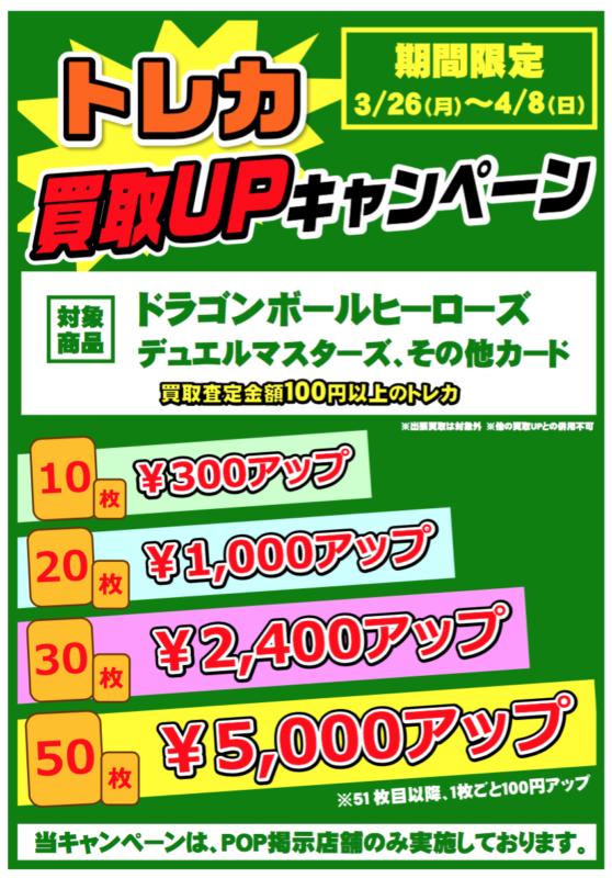3月26日(土)〜4月8日(日) お宝大陸和泉中央店【トレカ買取UPキャンペーン!!】