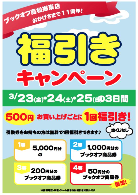3月23日(金)〜25日(日)福引キャンペーン!【ブックオフ仏生山店】