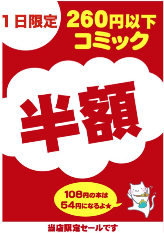 3月11日(日) ブックオフ和泉中央店【260円以下コミック半額】