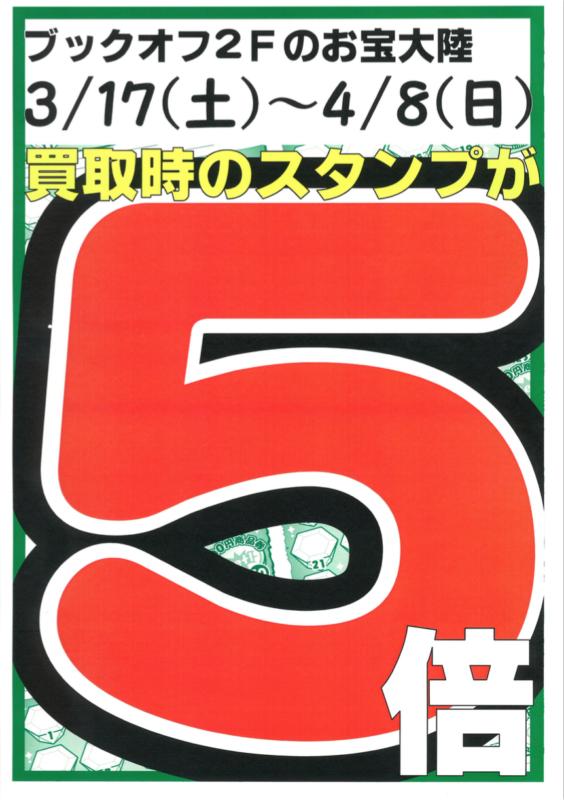 3月17日(土)~4月8日(日) お宝大陸倉敷笹沖店【買取時のスタンプ5倍キャンペーン!!】