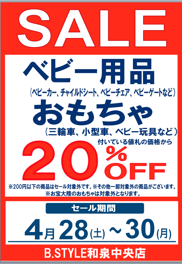 4月28日(土)~30日(月) ビースタイル和泉中央店【ベビー用品・おもちゃ 20%OFF】
