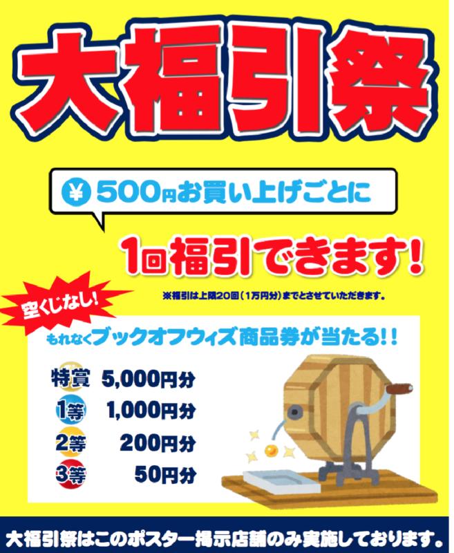4月14日(土)〜15日(日)大福引祭!【ブックオフ新屋島店】