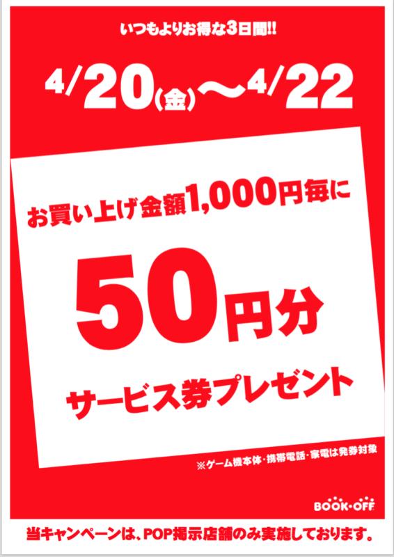 4月20日(金)〜22日(日)サービス券キャンペーン!【ブックオフ倉敷笹沖店】