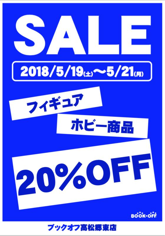 5月19日(土)〜21日(月)フィギュア・ホビー商品20%OFF【ブックオフ高松郷東店限定】