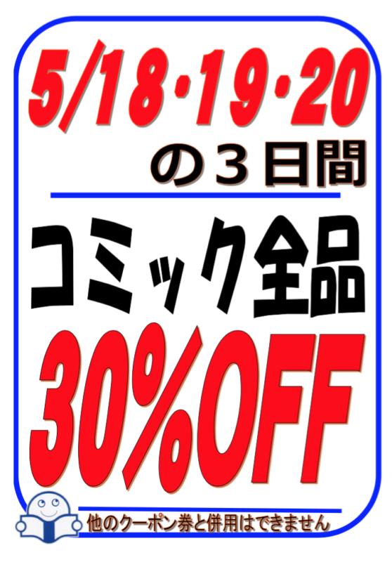 5月18日(金)~20日(日) ブックオフ和泉府中店【コミック全品30%OFF】