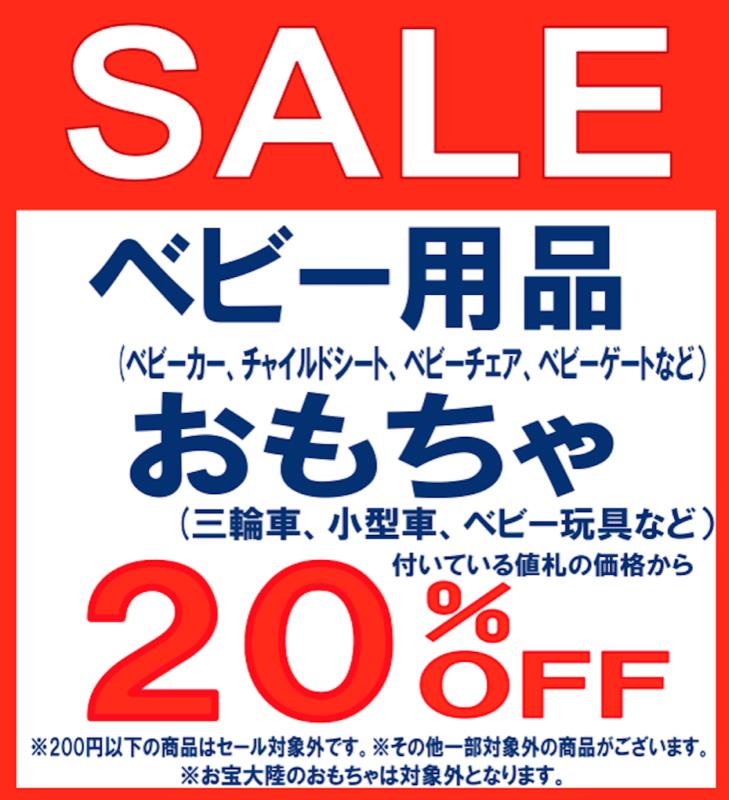 5月19日(土)~20日(日) ビースタイル和泉中央店【ベビー用品・おもちゃ 20%OFF】