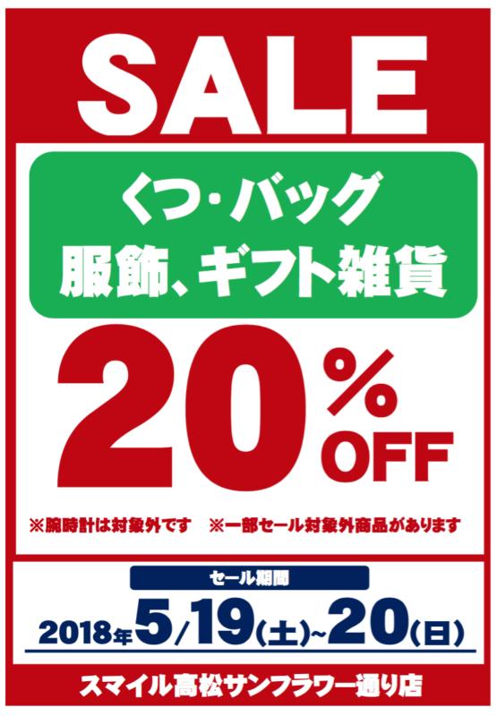 5月19日(土)~20日(日)【靴・バック・服飾・ギフト雑貨】20%OFF スマイルサンフラワー通り店