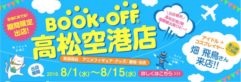 ブックオフ高松空港店 期間限定OPEN 出店期間【8月1日(水)〜15日(水)】