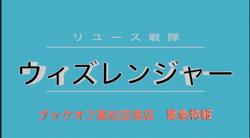 ブックオフ高松空港店オープン!