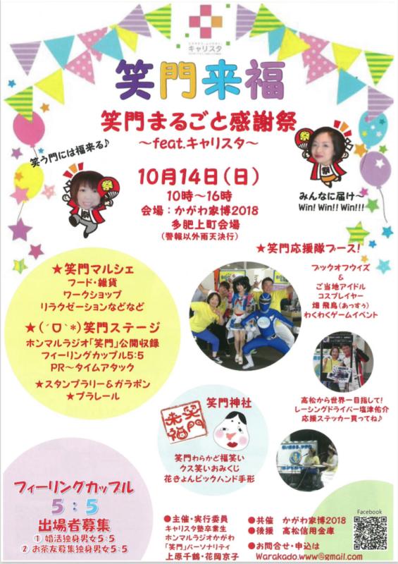 10月14日(日) 10:00〜16:00 笑門まるごと感謝祭 ブックオフウィズ&あっすぅ