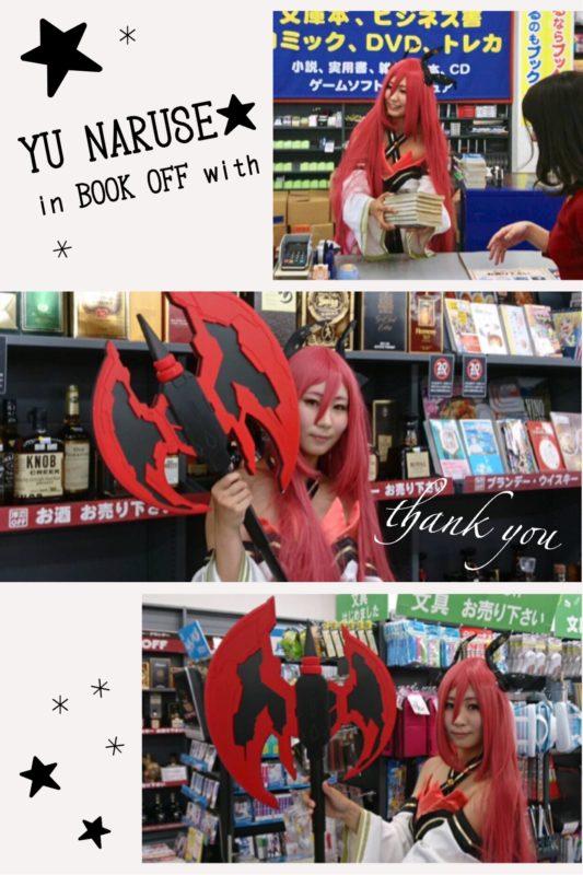 本日ブックオフ新屋島店に、 コスプレイヤーのなるせゆうさんが来店されました!