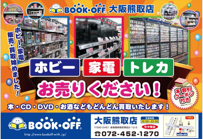 2018年12月2日 ブックオフ大阪熊取店 リニューアルオープン!!