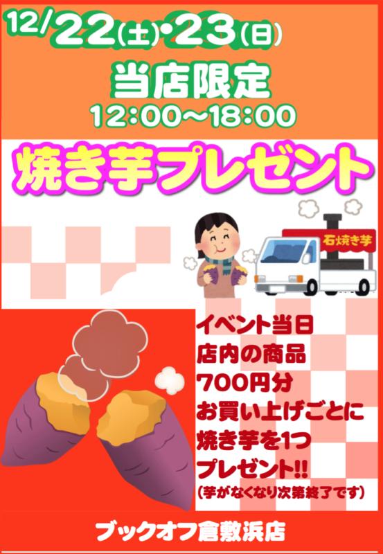 ★12月22日(土)~23日(日) ブックオフ倉敷浜店 焼き芋プレゼント!