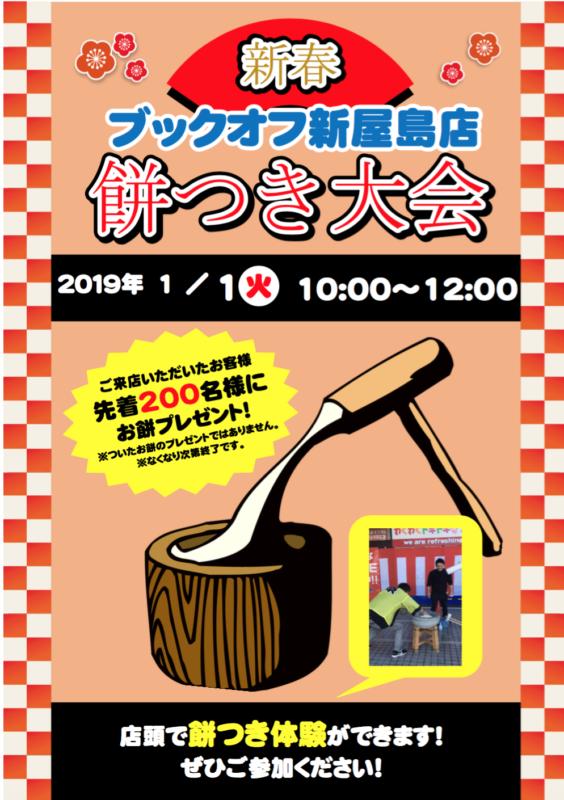 【 2019年元旦 餅つき大会 開催!】