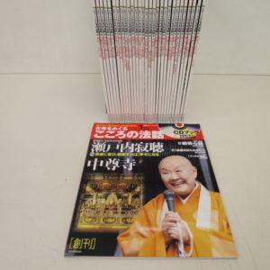 ★古寺をめぐるこころの法話 CDブック 全30巻(CD未開封)★