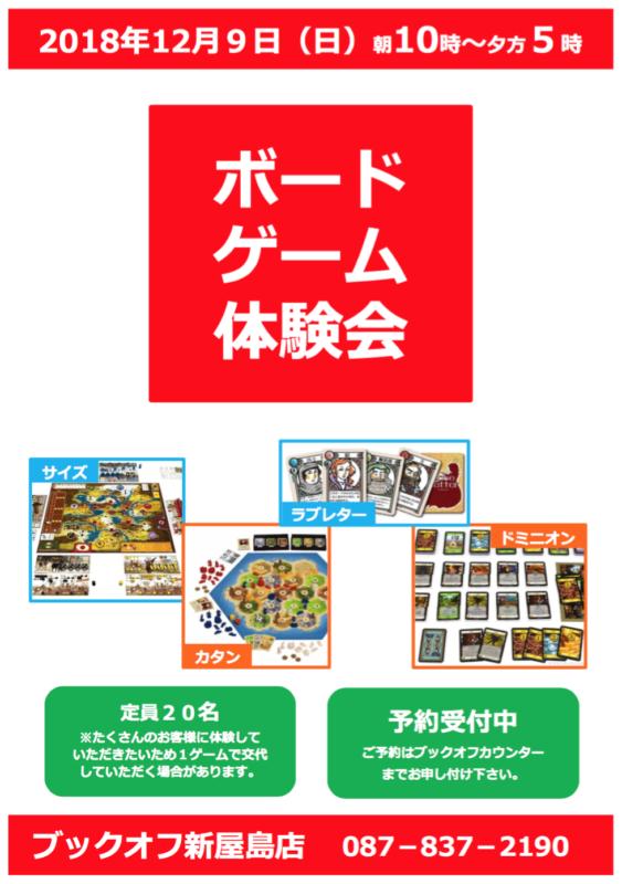 12/9(日) ボードゲーム体験会(ブックオフ新屋島店)