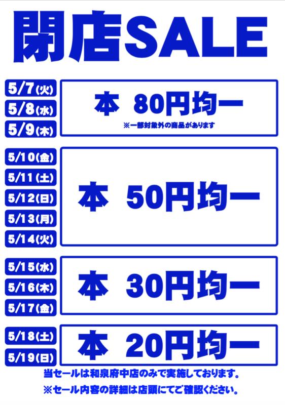 ブックオフ和泉府中店は、 2019年5月19日をもって閉店することになりました