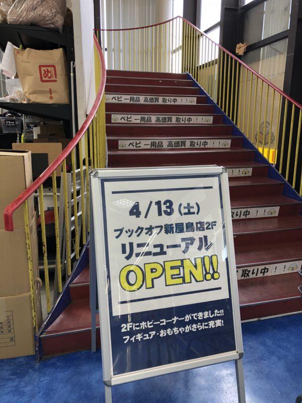 2019年4月13日(土) ブックオフ新屋島店 2Fホビーコーナー リニューアル!!